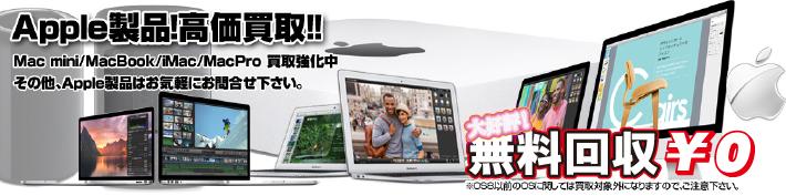 アップル製品買取回収