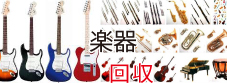楽器無料回収買取引き取り処分