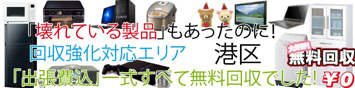 minatoku-slider