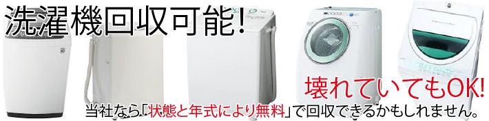 洗濯機回収
