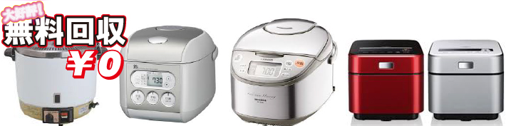 炊飯器回収