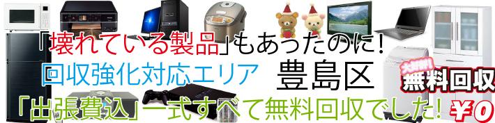 toshimaku-slider