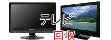 テレビ無料回収買取引き取り処分